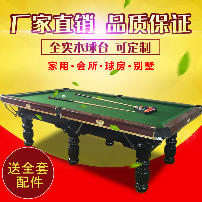 USD American Standard Pool Table Manufacturers Direct - Chinese pool table