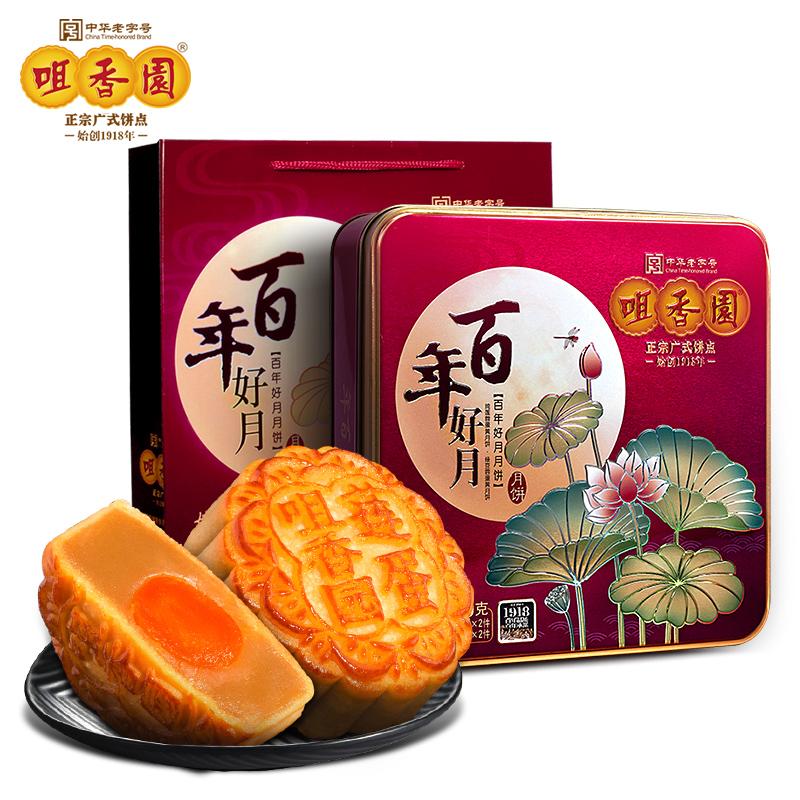 中华老字号、铁盒装:咀香园 莲蓉蛋黄月饼铁盒装 480g 34.9元包邮