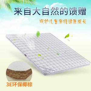 安玛莉 环保儿童3E椰梦维椰棕床垫1.2米1.5米 护脊偏硬棕垫5cm