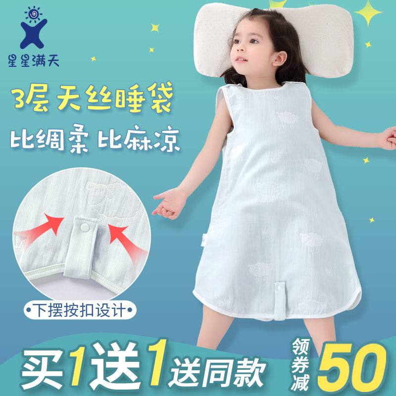 Baby sleeping bag baby spring and autumn children's thin section summer vest gauze anti-kick artifact summer air-conditioned room