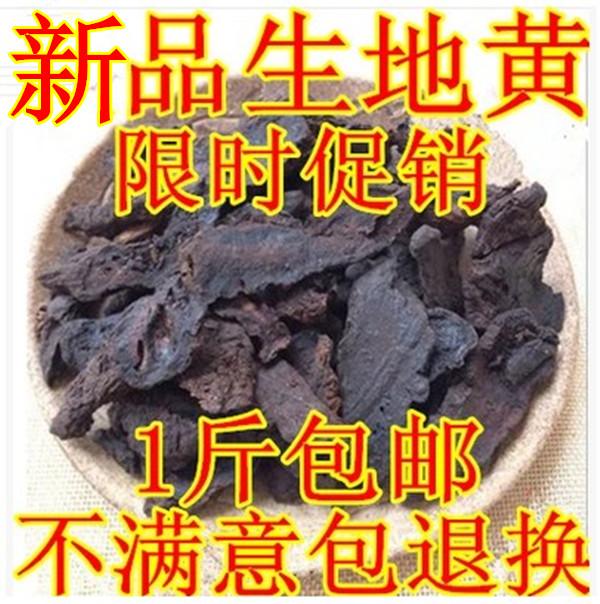 Таблетки Henan Jiaozuo Rehmannia новый Товарная земля 500г бесплатная доставка по китаю