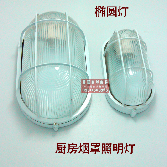 [USD 8.59] Kitchen Hood Lighting Oval Lamp Extractor Hood Light Smoke Box Explosion-proof Light