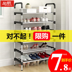 Simple shoe shelf household at the door of the dormitory small shoe cabinet receives the magic device economical dustproof multilayer indoor good-looking