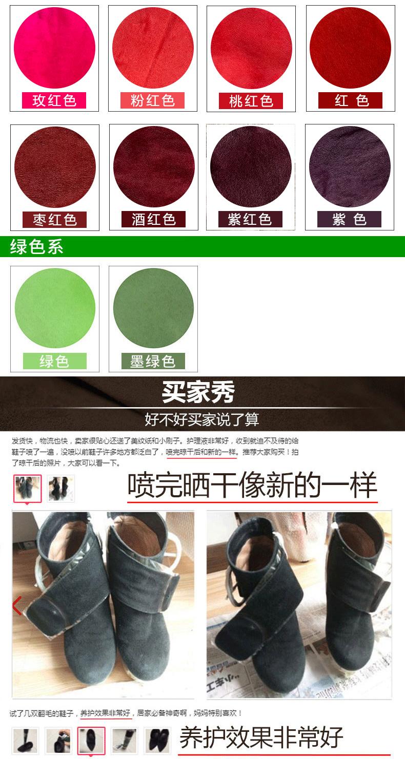 翻毛皮鞋清洁护理磨砂鞋粉通用黑色鞋油打理液反毛绒面麂皮补色剂详细照片