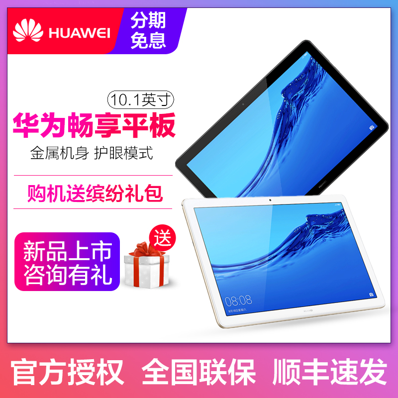Huawei Enjoy flat 10 1 inch mobile phone pad call smart all Netcom new ultra-thin combo computer Android 2019 new M5 official flagship store 10 inch ipad student