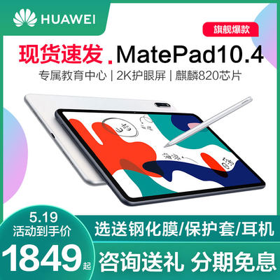 Huawei tablet MatePad10.4 inch 2020 new student dedicated learning 5G full network call mobile phone two-in-one 2021 official flagship full screen iPad
