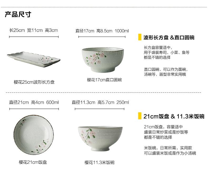 (免運)日式餐具套裝櫻花系二人食米飯碗飯碗菜盤陶瓷碗盤筷勺碟家用
