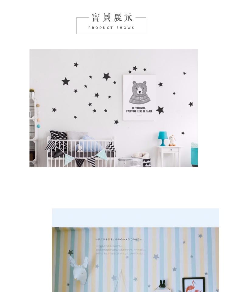 北欧卧室儿童房星星墙贴纸创意家居客厅装墙贴画电视背景墙贴详细照片