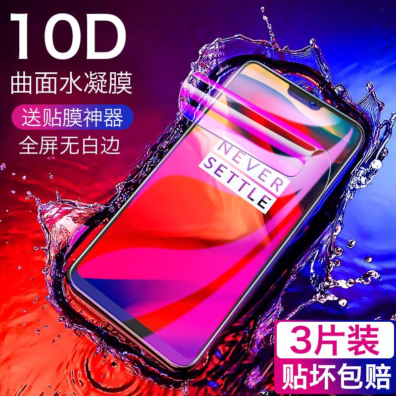 一加7pro水凝钢化膜一加6t手机膜一加5t水凝膜1加3t全屏覆盖原屏一加六10D抗蓝光一加五包边3手机液态贴膜