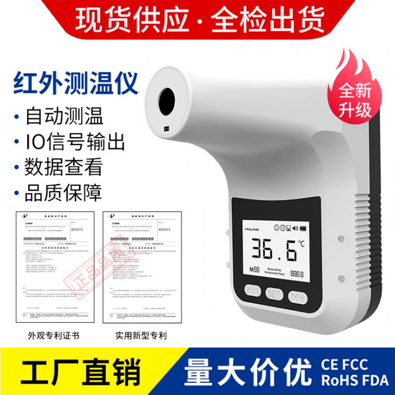 K3 pro红外感应温度电子测温仪非接触式测温枪高精度商场探热枪