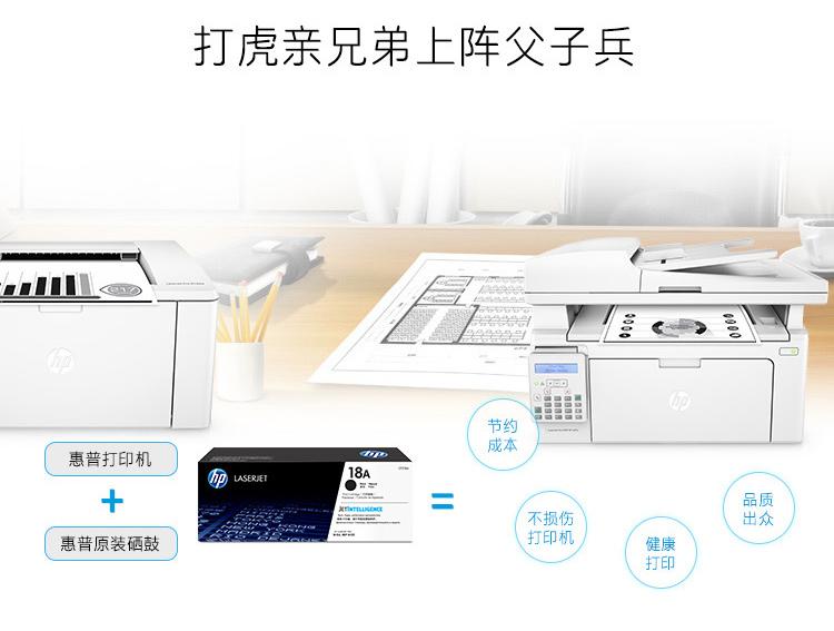 惠普(HP)CF218A 18A黑色打印硒鼓 (适用于HP M104a,M104w,M132a,M132nw,M132fn,M132fp,M132fw