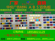 Factory direct double color board material engraving material advertising double Color board ordinary