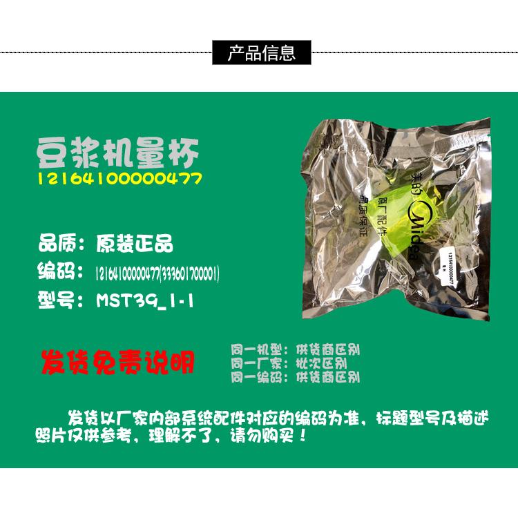 原装美的豆浆机配件干豆量杯MS-HC12A5 DE12F51 DE12F32 DE12F3