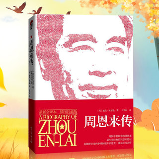 Zhou Enlai latest total translational illustration Collector Edition Dick Wilson's most vivid classic Zhou Enlai's analysis of Zhou Enlai's temperament and his work style analysis genuine celebrity biography