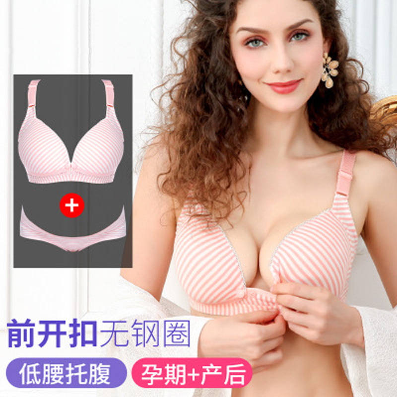 b18d9a15465 Pregnant women underwear set cotton breathable comfortable front buckle nursing  bra low waist underwear pregnancy feeding bra