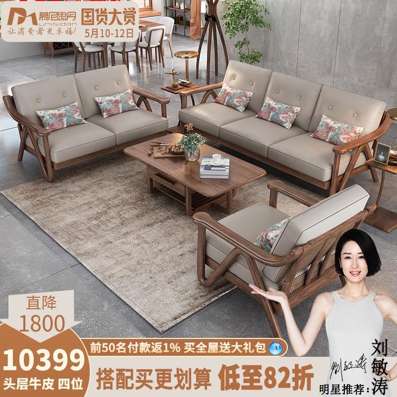Munister Dan Bắc Âu tối giản sofa gỗ kết hợp hiện đại mới Trung Quốc vải phòng khách sofa da đầu tiên - Ghế sô pha