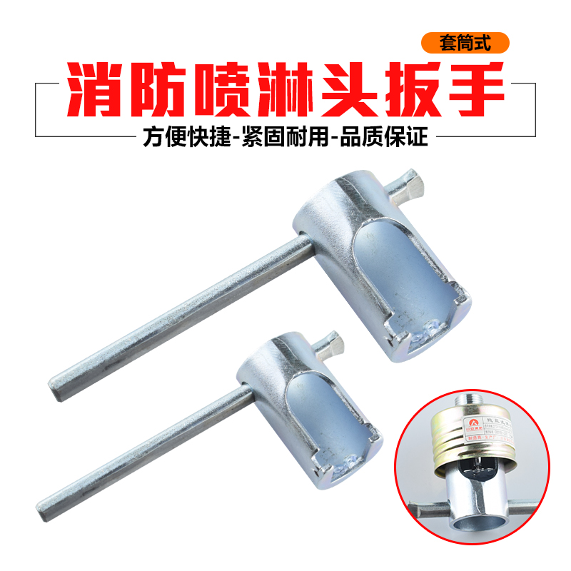 Hotel concealed fire sprinkler special wrench concealed spray nozzle sleeve  special wrench