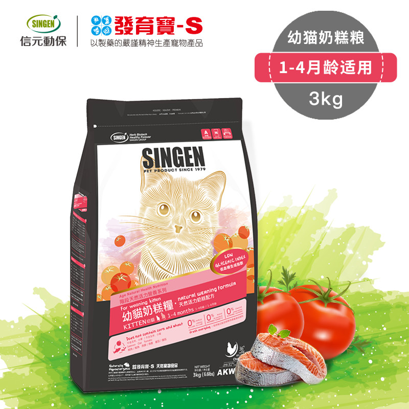 Singen phát triển kho báu mèo thức ăn chính AKW31 bé mèo sữa bánh mèo tự nhiên thực phẩm Anh ngắn beauty ngắn 3 kg