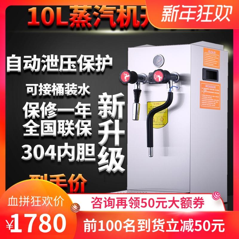 skma蒸汽开水机商用全自动奶茶店设备多功能电热咖啡萃茶奶泡机器