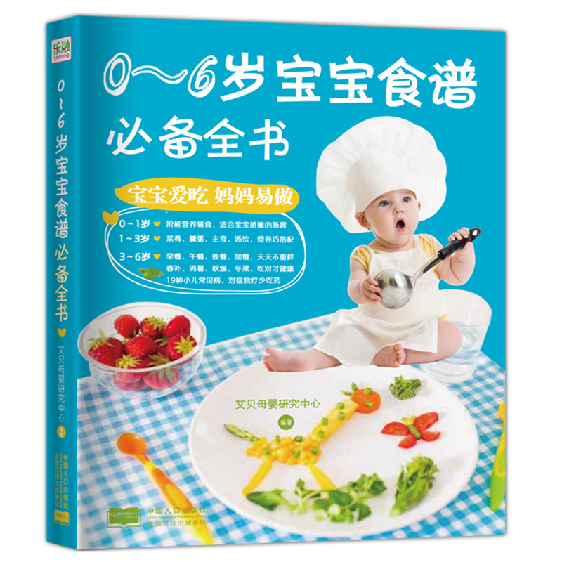 0 2 6 years old recipe book supplement daquan essential book baby 0 2 6 years old recipe book supplement daquan essential book baby recipes 1 forumfinder Choice Image