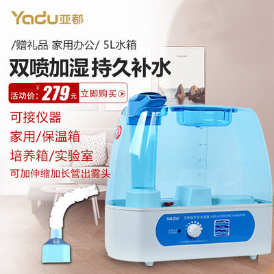 Yadu humidifier YC-D205 ultrasonic home office large water tank 5L spray can be connected to the instrument quantity laboratory