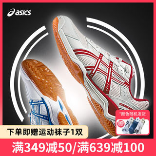 Asics/Yaseshi table tennis professional training Aishikesi breathable non-slip wear-resistant sports men's and women's shoes for children