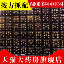 Grasping Traditional Chinese herbal medicine Chinese Herbal medicines Chinese herbal medicine Powder Famous Pharmacy