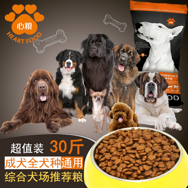 Usd 4 19 Heart Food Dog Food 30 Kg Large Dogs Into The Dog Food