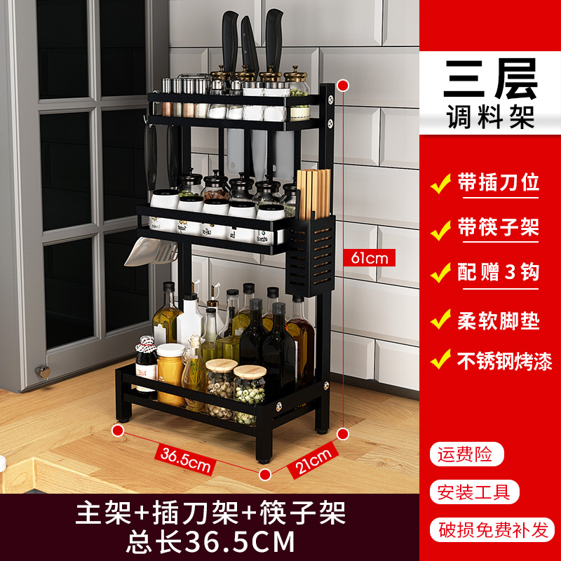 Black trapezoidal three-layer seasoning rack + chopstick holder + knife holder