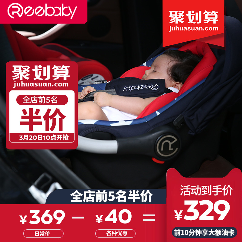 REEBABY baby basket safety seat child car car cradle 0-1 year 3C certification