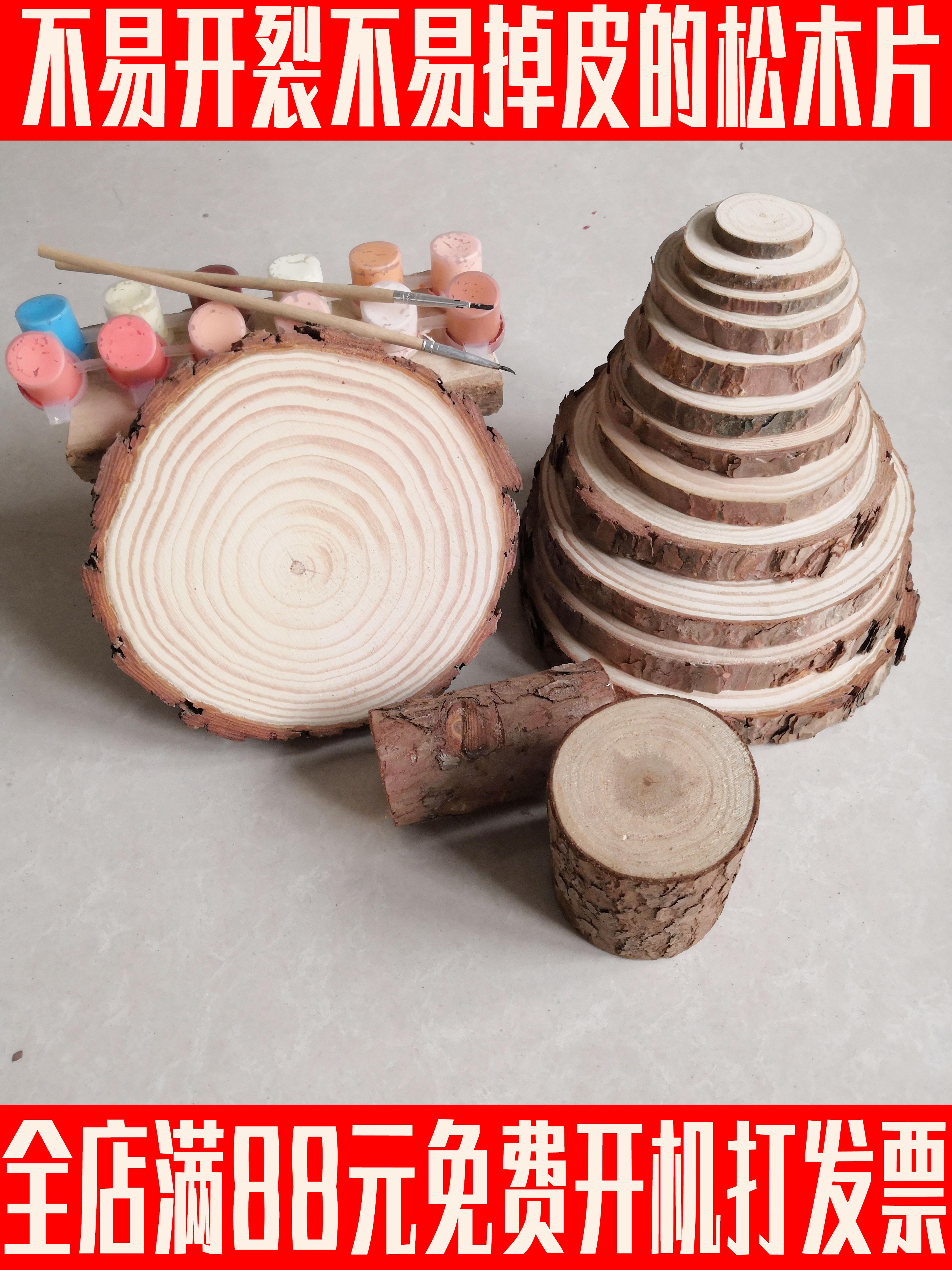 小原手工材料幼儿园画装饰环创木片diy木桩块手绘木头背景圆年轮