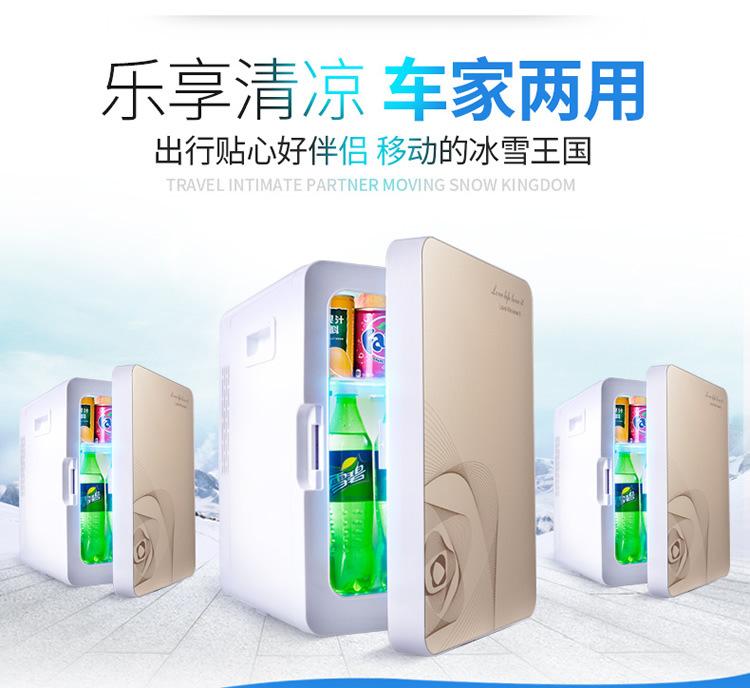 【源生活】車載小型冰箱冷暖箱家用迷妳冷藏保鮮櫃學生寢室便攜式制冷箱20L`27877