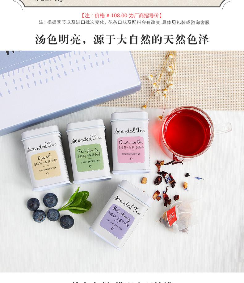 Benediktus花果茶四口味四罐花茶礼盒装袋泡蓝莓水果茶组合礼物商品详情图