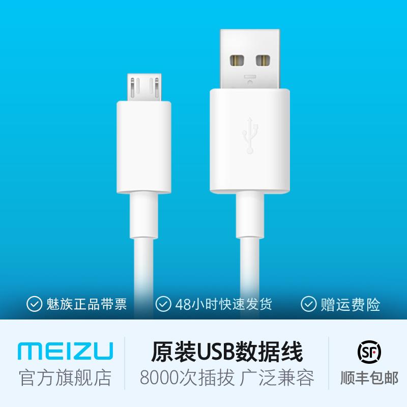 Meizu Meizu gốc MicroUSB dòng dữ liệu dòng Android quyến rũ màu xanh s6 note6 6 quyến rũ màu xanh điện thoại di động phổ