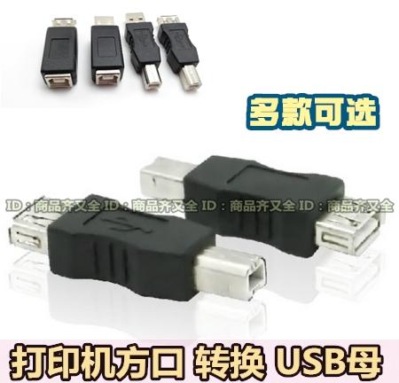 打印机 家用 办公 针式 方口 转换头 转换USB母接口 高拍仪数据线
