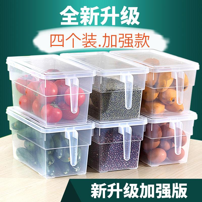 4个装加大干货冰冻干果冰箱收纳盒菜篮家用品保鲜盒分隔型简约