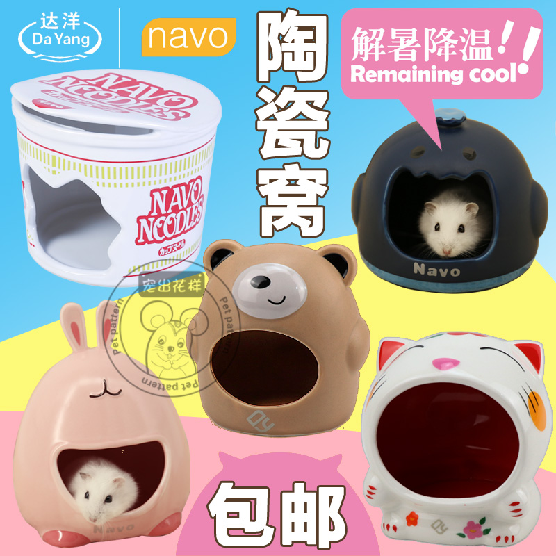 包邮仓鼠金丝熊夏季降温陶瓷窝 达洋散热消暑睡房小冰屋玩具用品