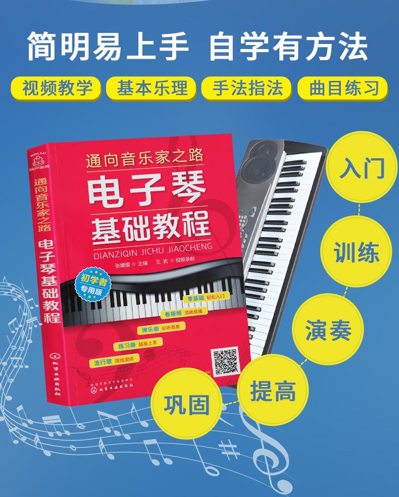 【赠视频教学】电子琴自学基础教程书 5