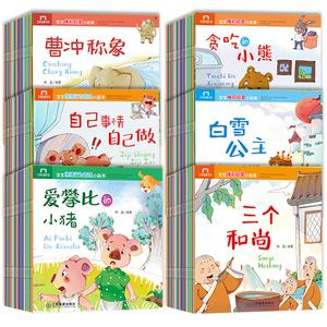 全套100册 宝宝启蒙认知故事书 0-1-2-3-6-8岁幼儿早教书籍儿童婴儿绘本动物书本幼儿园小中到大班益智一岁半有声学习教材图书全书
