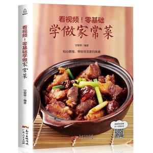 【抖音爆款】《零基础学做家常菜》菜谱书