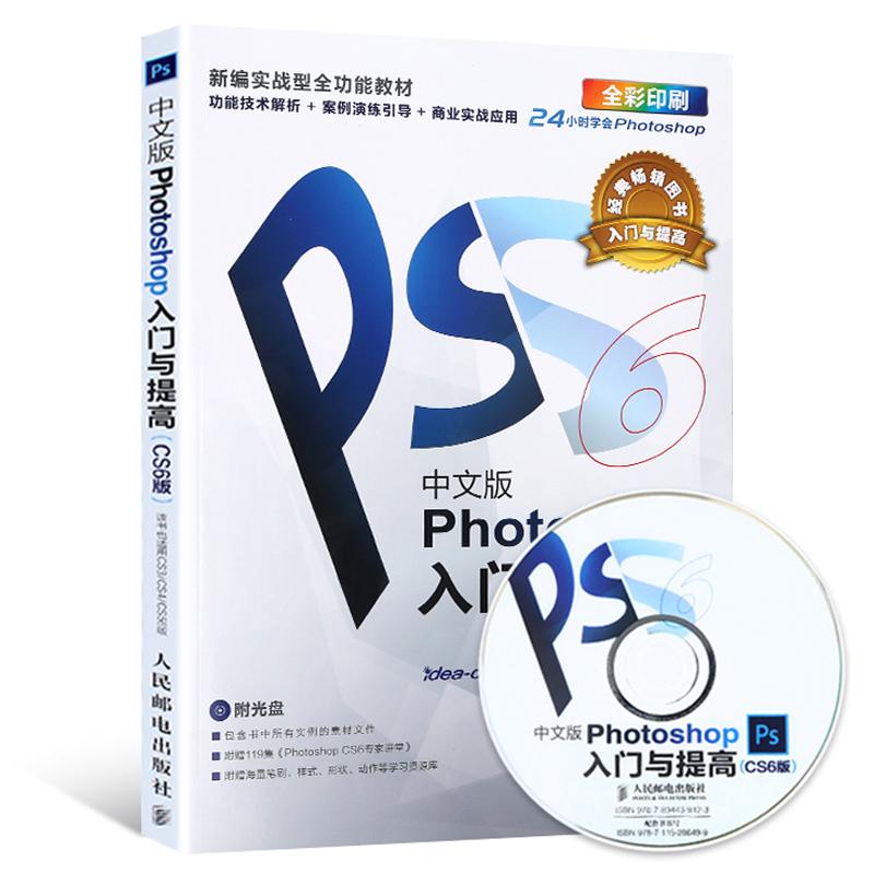 正版ps书 中文版Photoshop 入门与提高CS6从入门到精通 淘宝美工设计书籍 完全自学教程 零基础平面设计书籍2018P图片视频_天猫超市优惠券