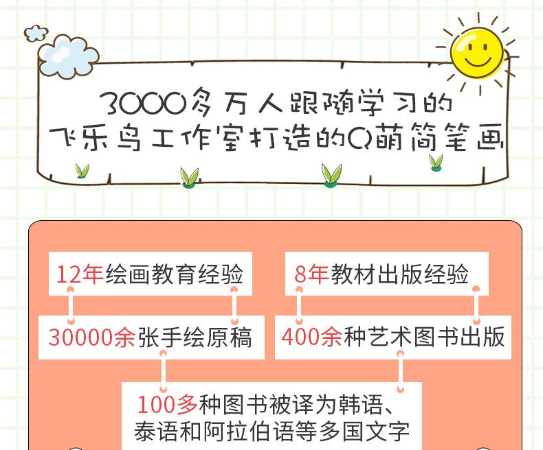 正版萌翻你的手帐简笔画10000例 13