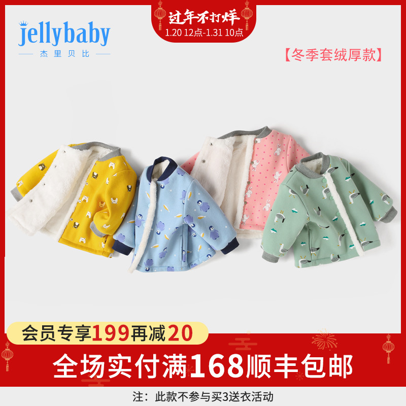 Baby coat 0-1 years old children's winter girl thick clothes boys autumn and winter wear 3-4 baby plus velvet tops