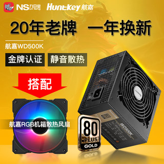 HuntKey rated 450W 500W 600W 650W gold 400W main chassis desktop computer power supply