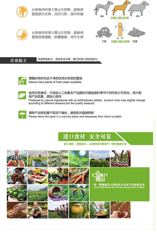 雪山鲜肉果蔬粮-后部分_02.jpg