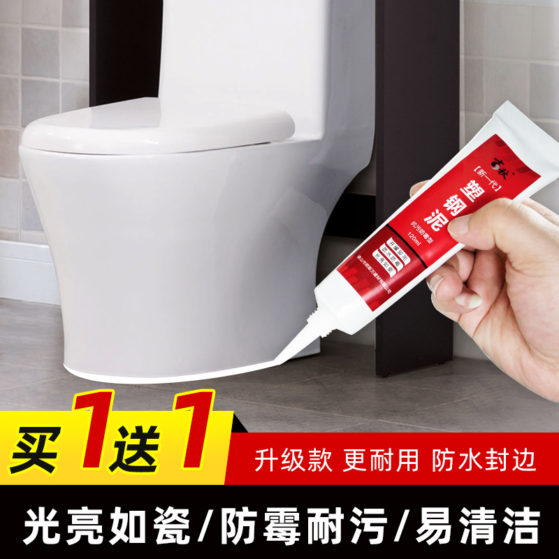 Glass glue Waterproof and mildew-proof structural glue Kitchen sink Toilet fixed sealant fillet caulking agent small branch