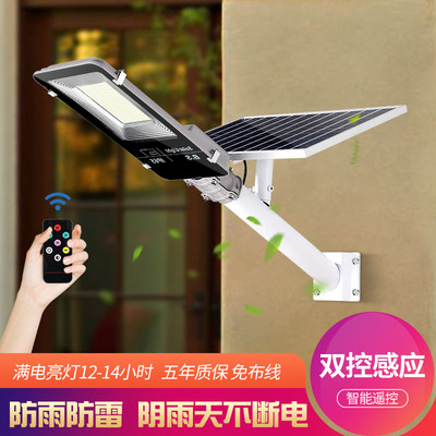 New solar outdoor garden light LED lighting rural household super bright waterproof remote control