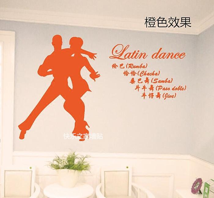 拉丁舞墙贴创意个性舞蹈贴画学校教室舞蹈培训墙壁玻璃装饰贴图片