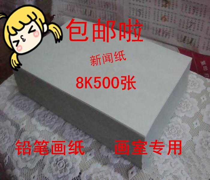 Бесплатная доставка по китаю 500 листов 8K новый Запах бумаги газета бумага скорость печатная машина бумага черновик бумага бумага бумага бумага
