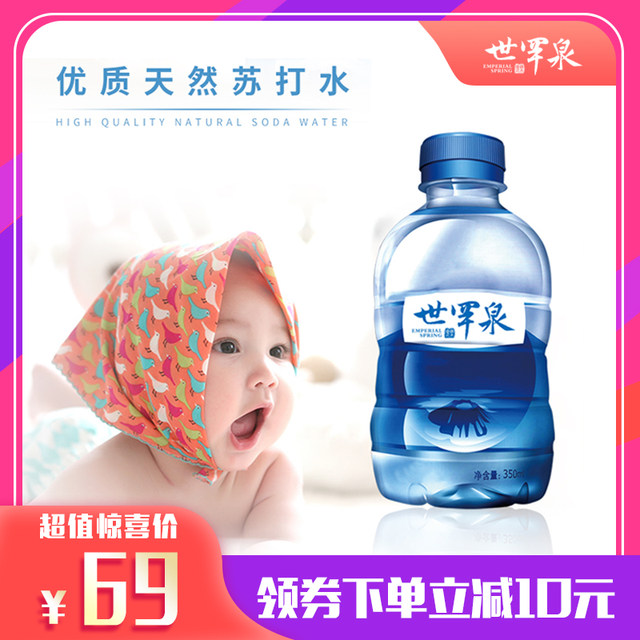 Shihanquan natural soda water 6 bottles of high-end mother and baby water weak alkaline small molecule group infant drinking water